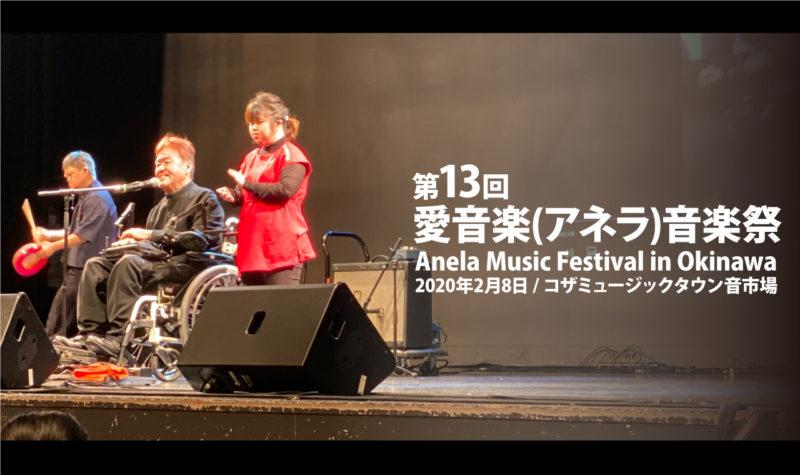 第13回 愛音楽(アネラ)音楽祭