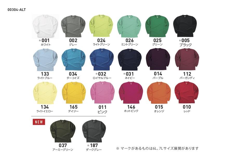 カラー:20カラー